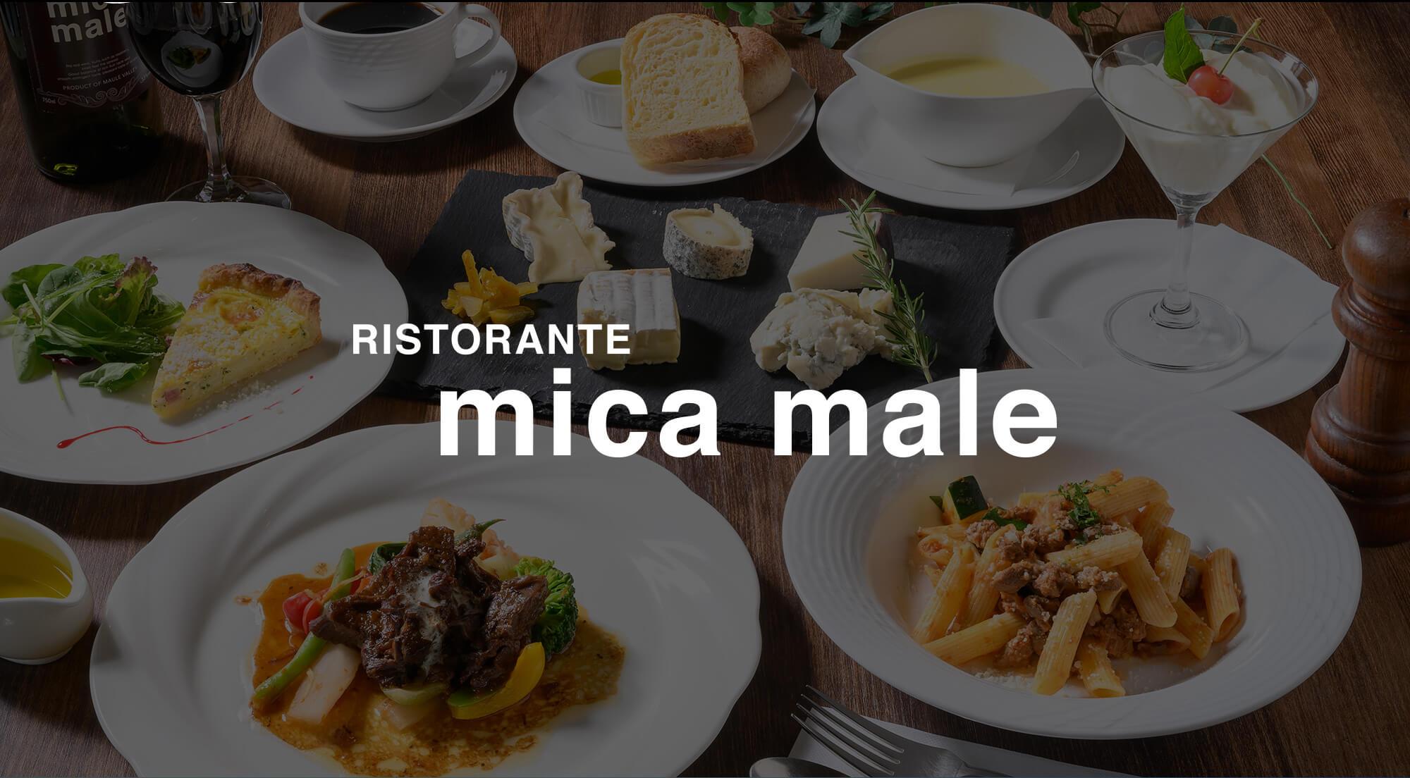 RISTORANTE mica maleの自慢のイタリア料理の数々の画像